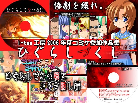 RJ029241 img main ひぐらしづくし  i tea工房2006年度制作コミケ参加作品集