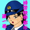 Fukei Ryojyoku Toshi vol.1 SM&Humiliation (A female police officer of the vice city  SM and Humiliation) [Usako KF]