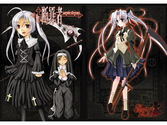 RJ030415 img main 断罪者~Gothic Sisters~