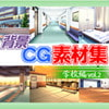 Copyright-free background CG set - SCHOOL  vol.2 [QQQnoQnoQ]