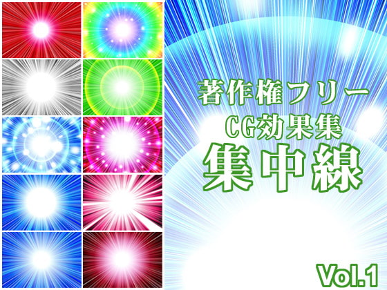 RJ030858 img main 著作権フリーCG効果集Vol.1 集中線