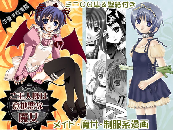Goshujin sama ha ijiwaru na majo (I'm working for a mean witch - Best Collection) [4jo-han]
