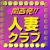 関西発!!優良音声風俗「人妻クラブ」〜巨乳・マサミ嬢32歳〜