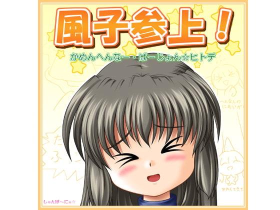 RJ031620 img main 風子参上! かめんへんなー・ばーじょん☆ヒトデ