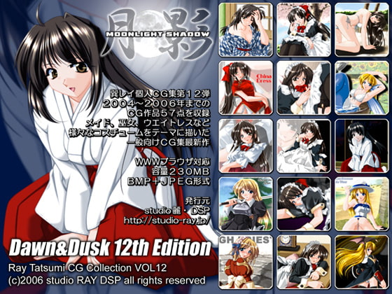 RJ031780 img main 月影~Dawn&Dusk 12th Edition