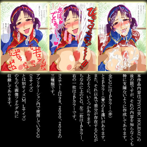 PSYCHO LOVERS (N-Graphic) DLsite提供:同人ゲーム – デジタルノベル