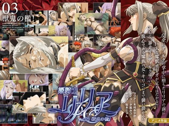 RJ032162 img main 姫騎士リリア vol.03 獣鬼の檻