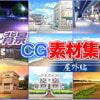 背景CG素材集「屋外編」