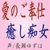 側室メイド〜愛のご奉仕