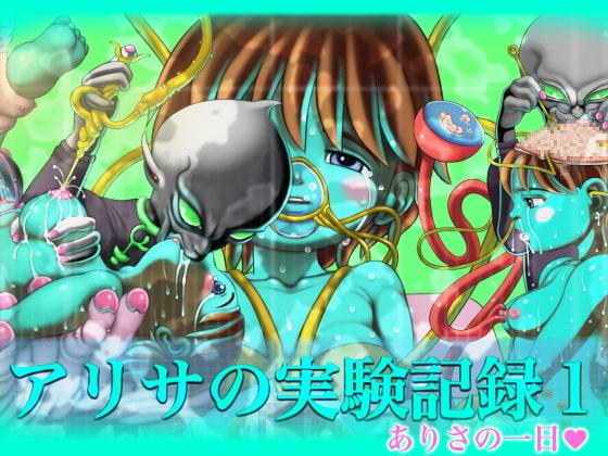 ありさの一日〜Alisa in UFO〜