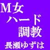 Lady M's Hard Training / Real Screams and Groans, MP3 Version [ameyaichigodou]