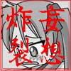 らき☆す[妄想炸裂]
