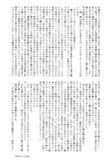 PRETTY-CURE (ダーク・ゾーン) DLsite提供:同人作品 – ノベル