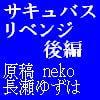 サキュバス対勇者様〜リベンジ〜(後編)mp3