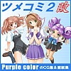 Tsumekomi 2 kai [Purple Color]