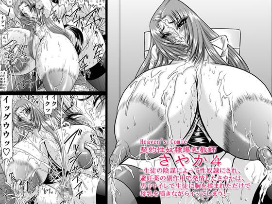 Big-Breasted Contract Sex Slave Teacher Sayaka 4 [Go! Go! Heaven!