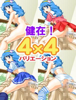 魔法少女★ハードコア 3