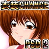 衣装CHANGE PSD2