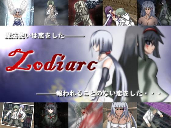 サークルゴリッチュ『Zodiarc』の 注目のポイント(1)
