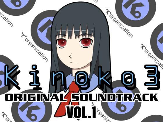 RJ036008 img main Kinoko3 オリジナルサウンドトラック Vol.1