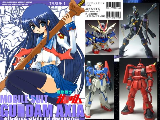 RJ036083 img main 機動戦士ガ●ダムAXIA Vol.01