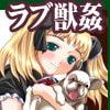 獣に滴る甘い蜜〜犬と馬を愛する双子姉妹〜
