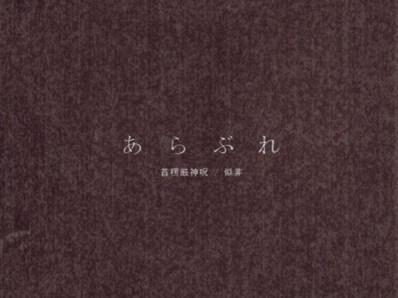 RJ036595 img main あらぶれ