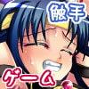 闘姫隷嬢アスカ〜爆乳王女に絡みつく触手とスライム〜