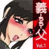 義父-ちち-Vol.1