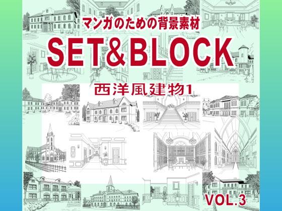RJ037701 img main マンガのための背景素材「SET&BLOCK」西洋風建物1