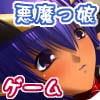 お姉さん?は悪魔っ娘! 魔界の姫は尻ズリ上手で敏感魔乳。そんなに擦っちゃ……りゃめぇぇぇ〜っ!!