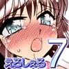 えろしぇる7 -EROTIC SHELL 7-