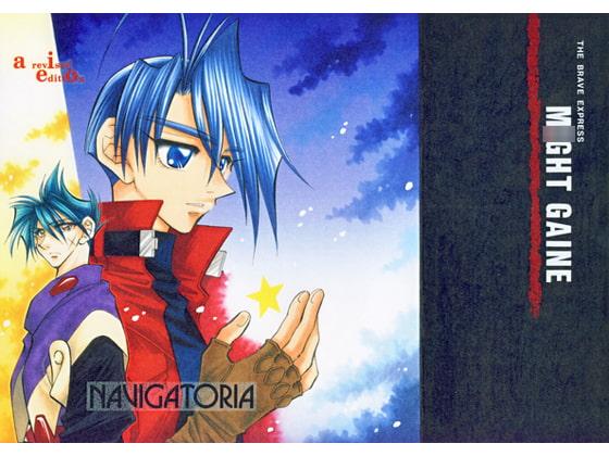 NAVIGATORIA ~2008/a revised edition~