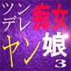 ツンデレ痴女ヤン娘3〜逆転性活