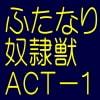 ふたなり奴隷獣1-ふたなり淫獣浣腸触手の罠!!