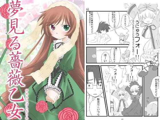 RJ039456 img main 夢見る薔薇乙女