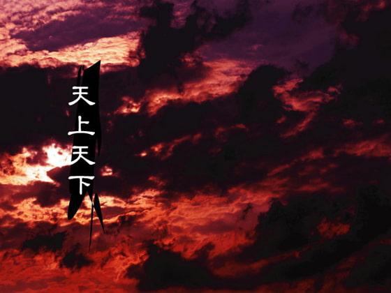RJ039519 img main 天上天下