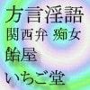 方言ボイス 痴女電車 関西編 mp3