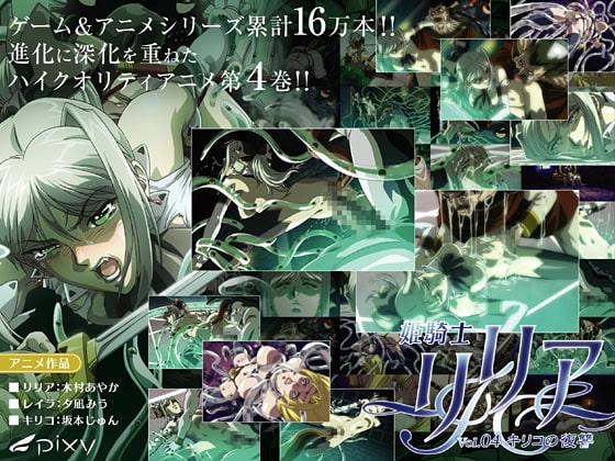 RJ039924 img main 姫騎士リリア vol.04 キリコの復讐