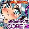 みくみっくす+FLASH Ver. -えろこあ3-