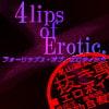 『4lips of Erotic.』