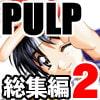 PULP総集編2