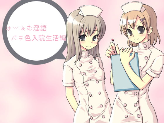 Harem dirty talk - Rose colored hospital life edition [Iron Wear]