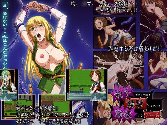 RJ040899 img main 触手になって町を襲撃し女の子を陵辱するゲーム