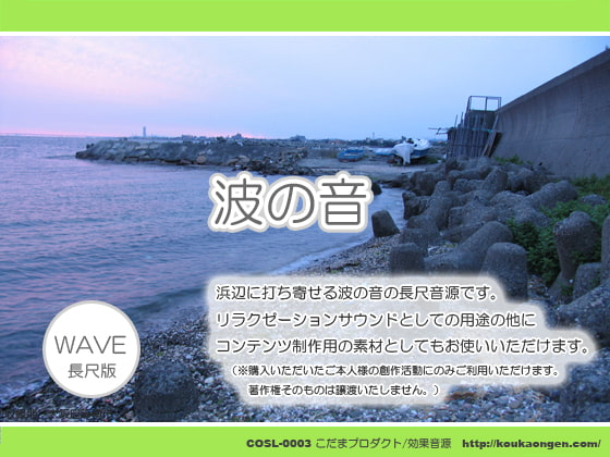 Wave Sound (Pebbly Coast) for Relaxation Sound / Sound Effect [Wave] [Kouka-ongen]