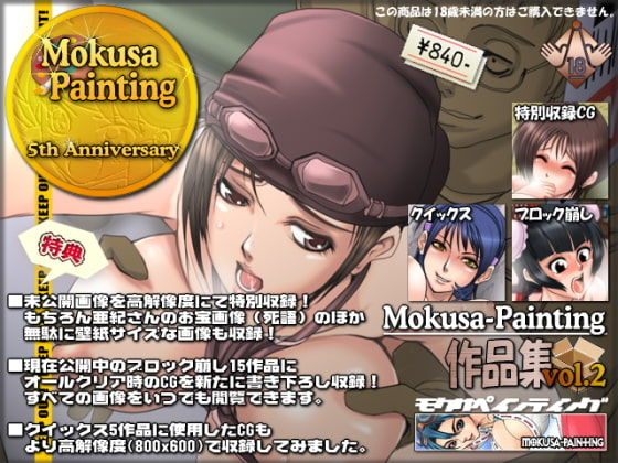 Mokusa-Painting作品集vol.2