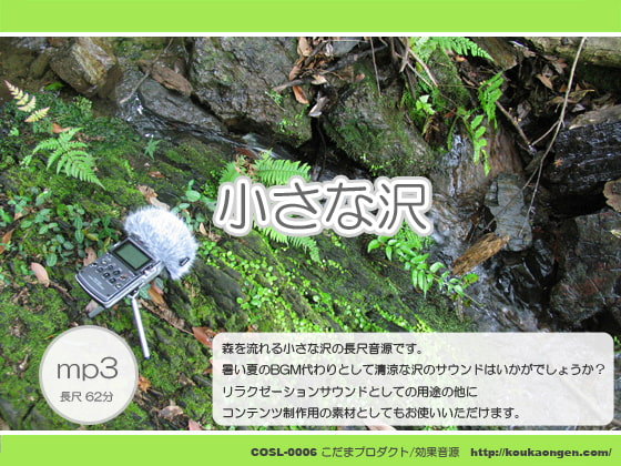 Sound of brook for Relaxation sound / Sound effect [mp3] [Kouka-ongen]