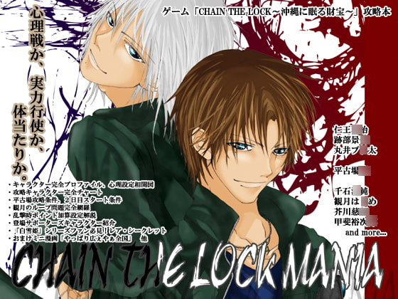 CHAIN THE LOCK MANIA [Red Criminal]