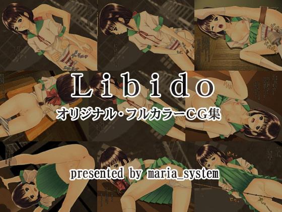 Libido表紙