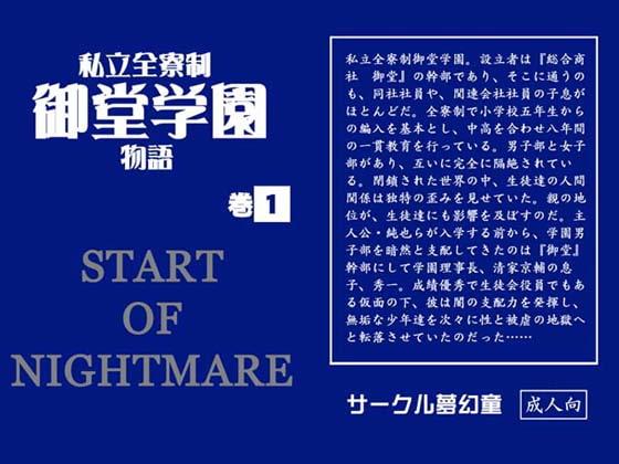 私立全寮制御堂学園物語 4巻セット (夢幻童) DLsite提供:同人作品 – ノベル
